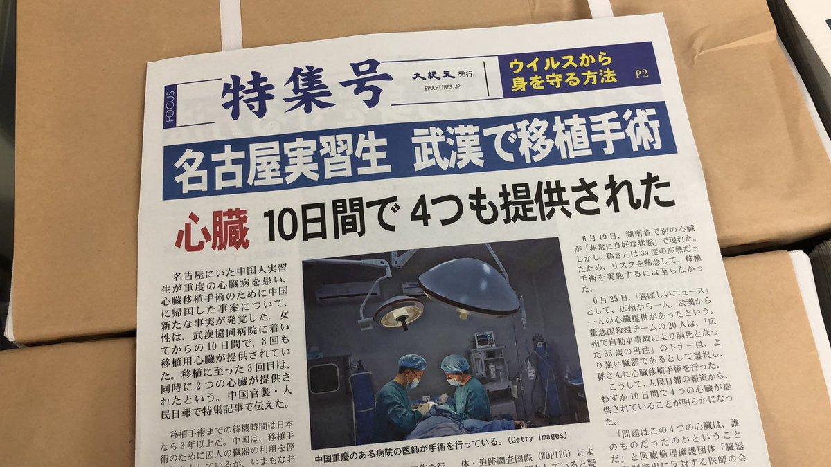 紙版、大紀元特集号!! 日本には真相が足りない。
