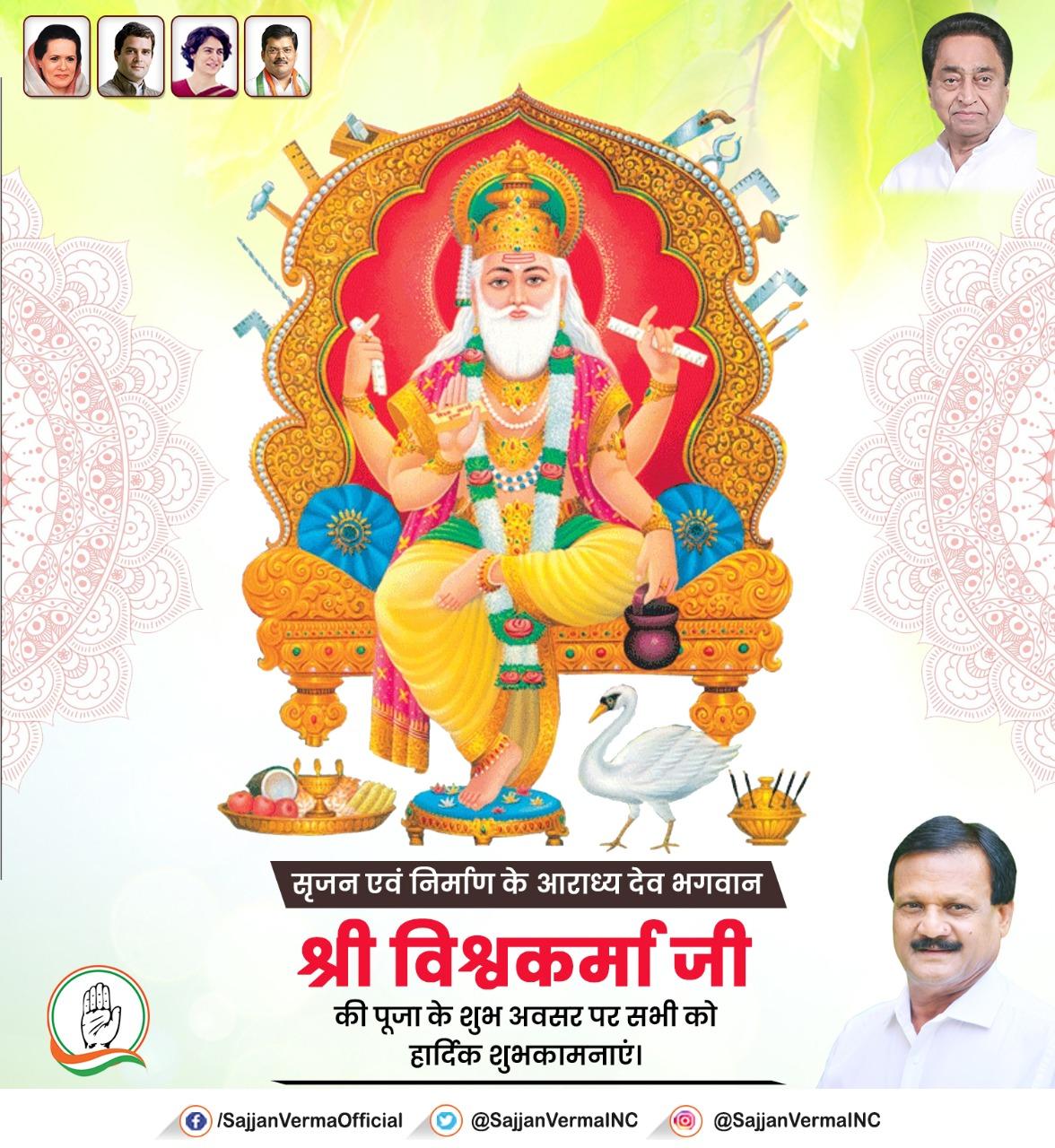 #VishwakarmaPuja2020 Photo