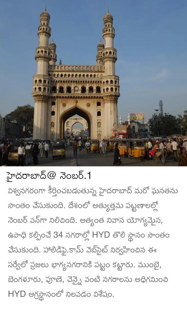 #Hyderabad : The #CapitalCityTelangana has ranked #BestCityToLiveAndWork in INDIA. #Hyderabad ranked #Number1 among the '34 Best cities to live & work in India' as part of a survey by #DestinationDiscovery website, Holidify.com. Its we, who all make it - #TogetherWeWin