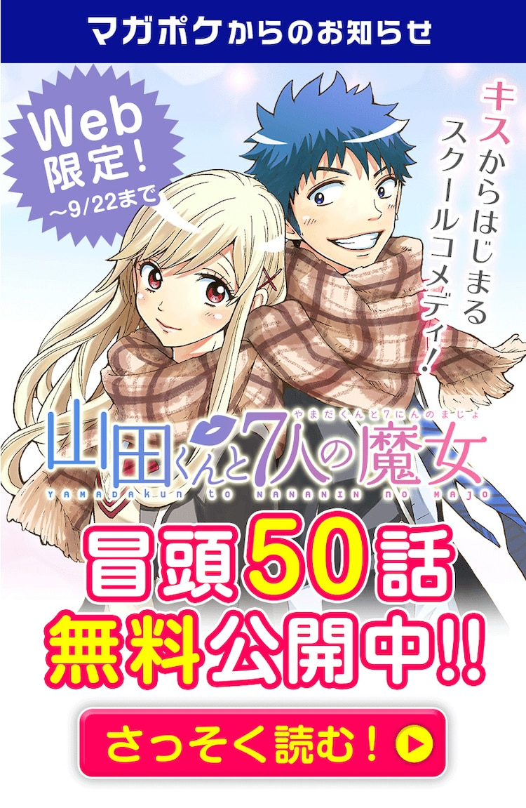 吉河美希「山田くんと7人の魔女」冒頭50話がマガポケWebで無料公開