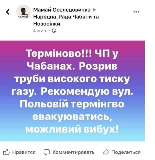 Трубы СССР покидают Украину.В поселке Чабаны Киевской области взорвался международный газопровод. Местные жители описывают случившееся масштабно: