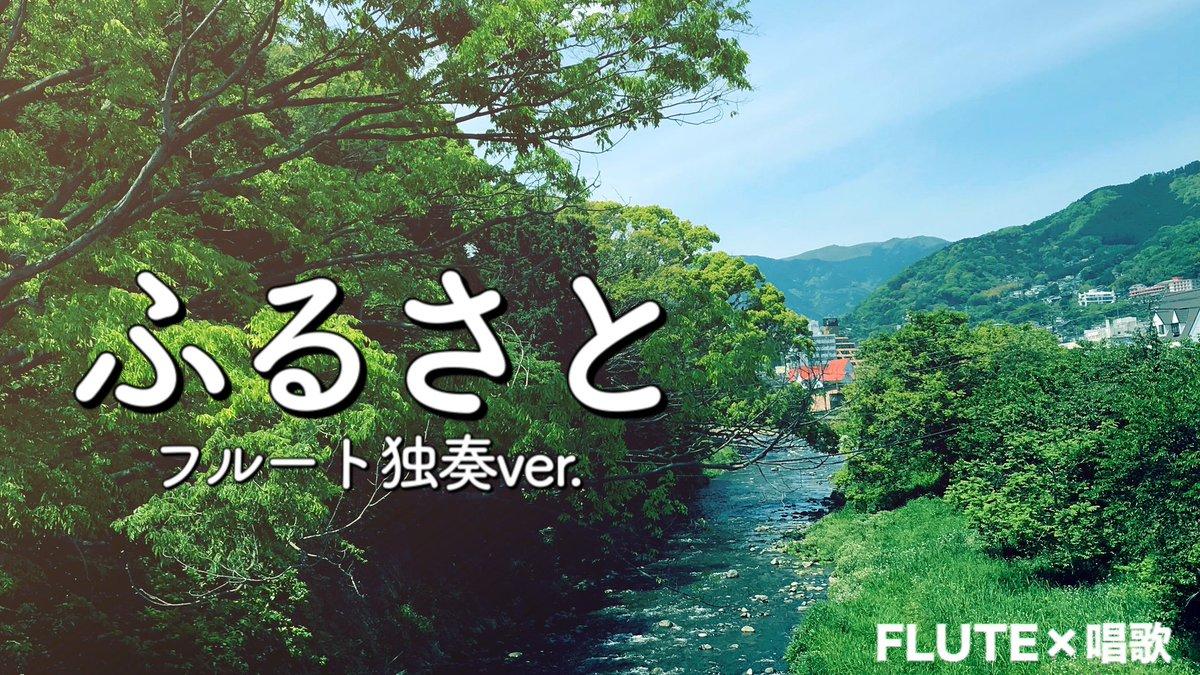 今日もお疲れ様です🍀日本の名曲、演奏してみました😌来月は久しぶりに故郷に帰ります😄🌈