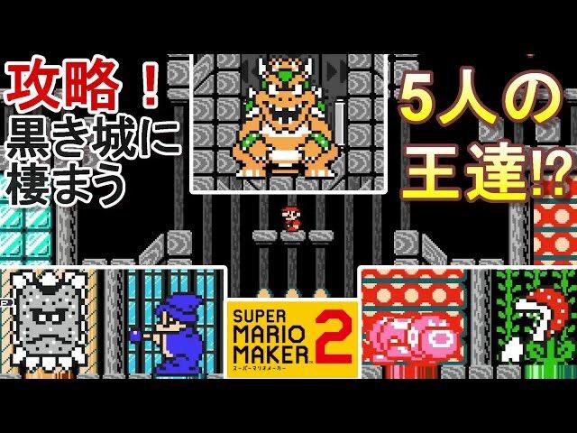 本日、スーパーマリオメーカー2の最新動画アップしました!黒き城に棲まう5人の王達!?ギミックだらけのボス戦、果たして攻略なるのか?是非ご覧ください!【動画】↓#スーパーマリオメーカー2 #SuperMarioMaker2 #NintendoSwitch #ゲーム実況