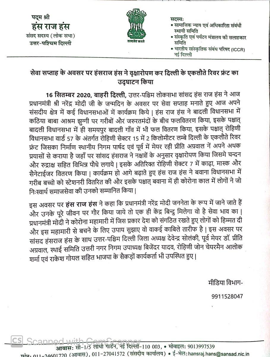 प्रेस विज्ञप्ति-  प्रधानमंत्री श्री नरेन्द्र मोदी जी के जन्मदिन पर सेवा सप्ताह के अवसर पर आज दिल्ली के एकलौते 2 किलोमीटर लम्बे रिवर फ़्रंट का उद्घाटन किया, @PreetyAgarwaal @DevinderSolanki @AshokGoelBJP @adeshguptabjp https://t.co/ICabgggqvC
