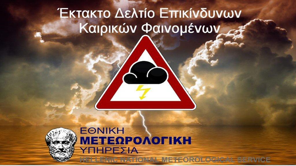 Έκτακτο Δελτίο Επικίνδυνων Καιρικών Φαινομένων (ΕΔΕΚΦ) #Κακοκαιρία θα επικρατήσει από το απόγευμα της Πέμπτης που θα ξεκινήσει από τα νοτιοδυτικά, με κύρια χαρακτηριστικά τις #ισχυρές #βροχές και #καταιγίδες και τους πολύ #θυελλώδεις #ανέμους. hnms.gr/emy/el/warning…