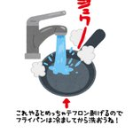 テフロン加工のフライパン。長持ちさせるには?その意外な方法とは…