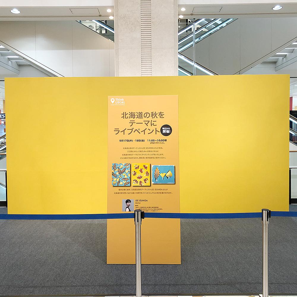 【ライブペイント開催✨】 明日9/17(木)・18(金)の2日間、北海道出身のアーティストLEE IZUMIDAさんが来店。 2日間にわたって1階 特設会場に設置した幅5.4mの特大パネルに「北海道の秋」をテーマにライブぺインティングを開催します。 ※各午前11時~午後4時頃 https://t.co/jenA67VD52 #大丸札幌 https://t.co/Ehe5Fllx2I