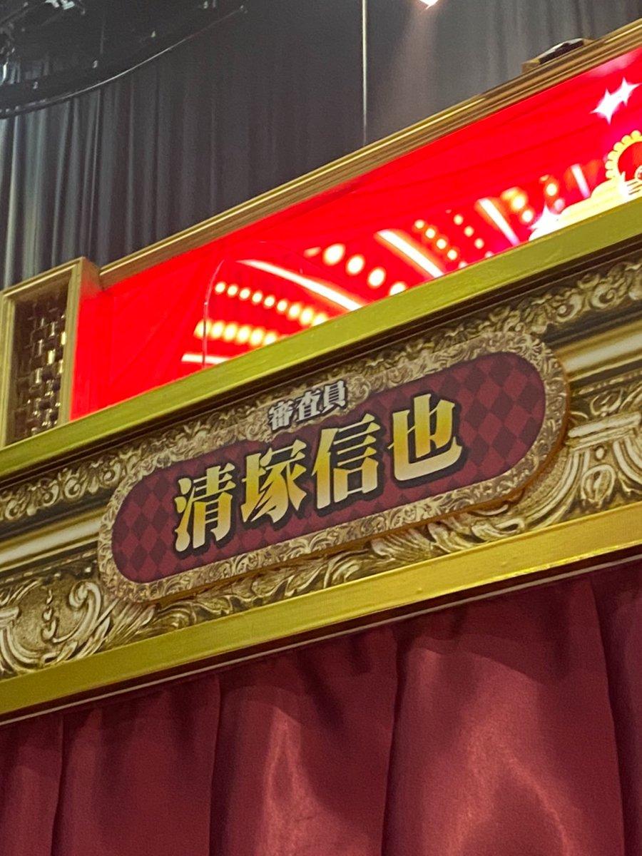 プロの音楽家なので、歌ネタ王(MBS)の審査員をしてきます。  20:00〜 生放送 #歌ネタ王決定戦2020 https://t.co/zmpk7oMZBj