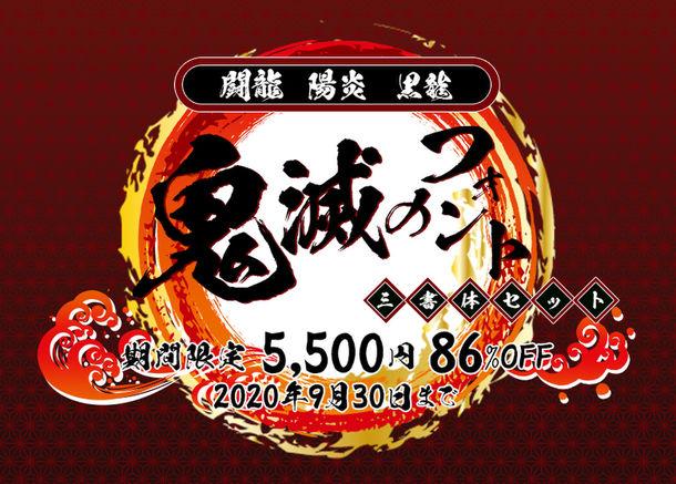 3万9534円→5500円アニメ「鬼滅の刃」で使われた毛筆フォントが86%OFFセール どんな言葉も「呼吸」みたいに  @itm_nlab