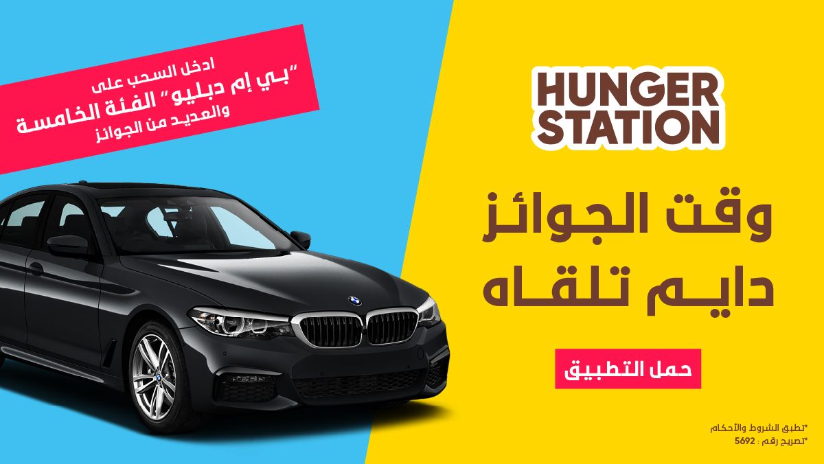 هنقرستيشن | #دايم_تلقاه (@HungerStation) | Twitter