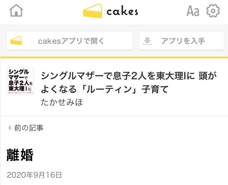 【#cakes 連載第8回目 ‼︎】#シングルマザー でも息子2人を #東京大学 へ!#教育 だけはあきらめたくなかった…#子育て のヒントにぜひお役立て下さい😊🔖第8回目のタイトルは、『#離婚』です。是非ご覧ください☺️#たかせみほ