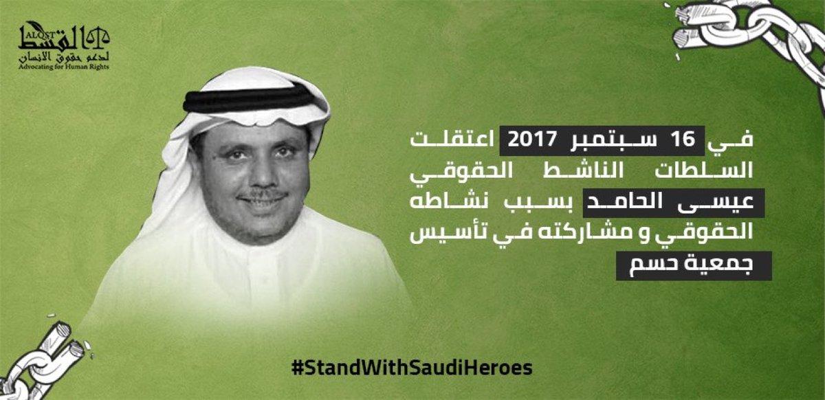 """في مثل هذا اليوم 16 سبتمبر 2017 قامت السلطات السعودية باعتقال الناشط الحقوقي عيسى الحامد بسبب نشاطه السلمي ومشاركته في تأسيس جمعية الحقوق السياسية والمدنية """"#حسم"""".  الحرية لـ #عيسى_الحامد، والخزي والعار للسجان.  #معتقلو_سبتمبر  #StandWithSaudiHeroes"""