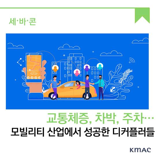 혁신으로 변화하는 기업들 참고하세요~<교통체증, 차박, 주차... 모빌리티 산업에서 성공한 디커플러들> #한국능률협회컨설팅 #KMAC https://t.co/BrPA0RZYa0 https://t.co/PJcBenqBU0