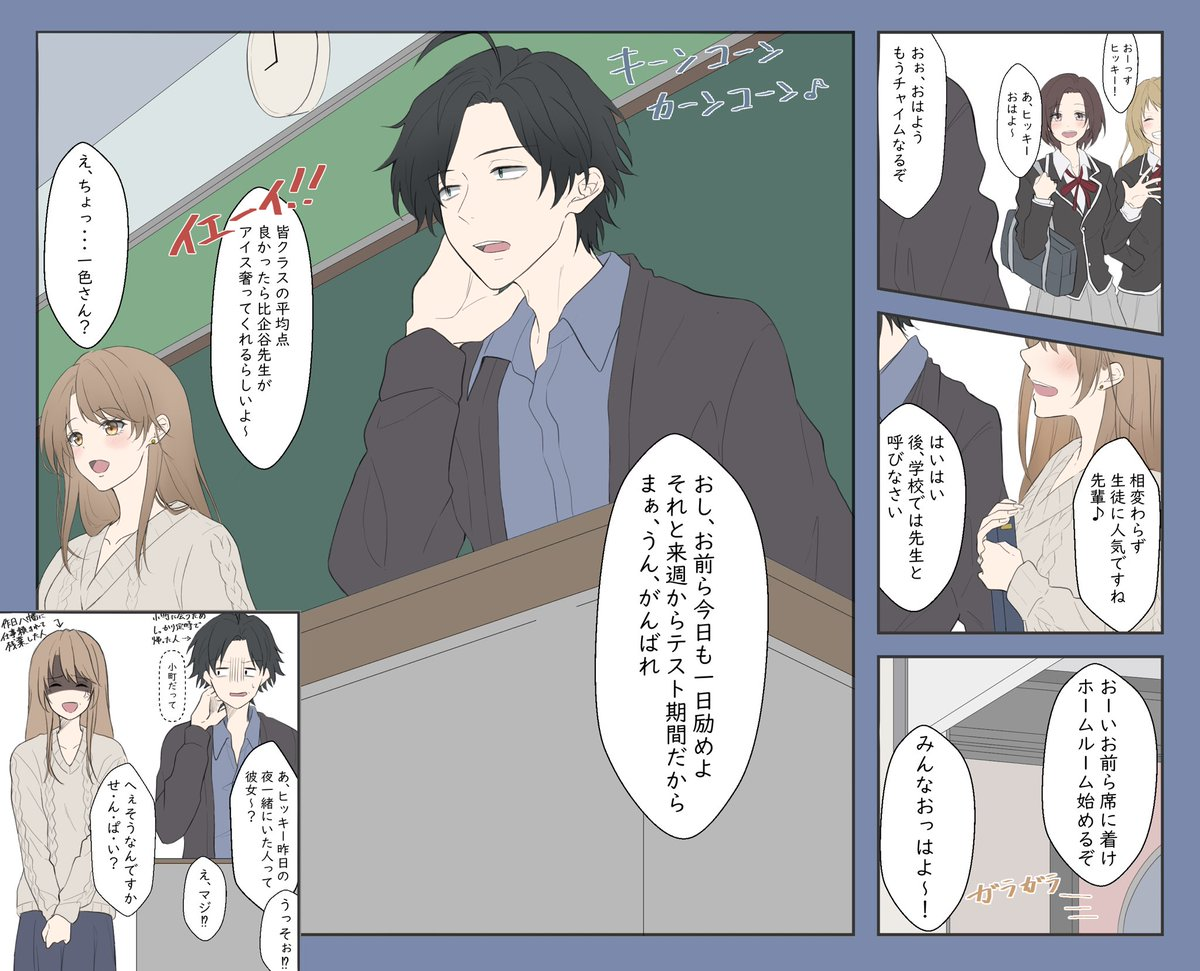 〜if物語〜「総武高校:比企谷先生」