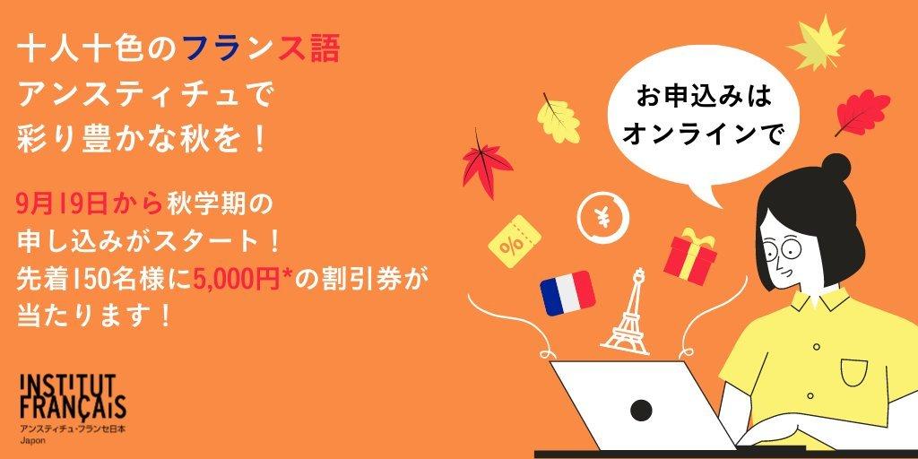 フランス大使館文化部/アンスティチュ・フランセ日本 on Twitter ...