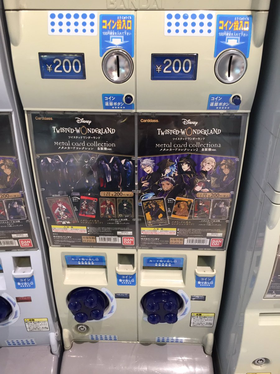 ワンダーランド カード ツイステッド 自販機 メタル
