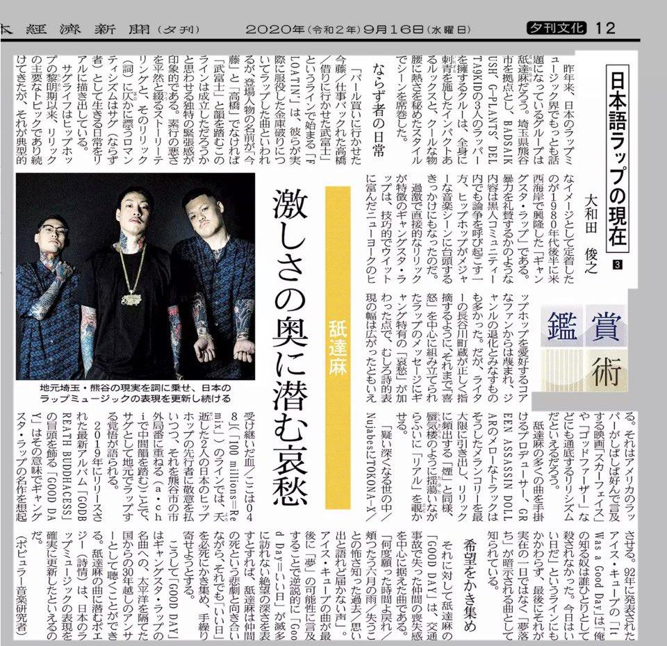 日経新聞に舐達麻。すごい時代だ。 https://t.co/sQHd8jLjBo