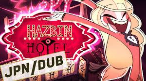 【ハズビンホテル公式になりました!】RASH A1Mが公式日本語チームとして吹き替え版を作らせていただきました!!文字通り、命をかけて、本家への敬意や日本語ならではの良さをふんだんに盛り込みました。今後ともよろしくお願いします!そして、重大発表があります!→