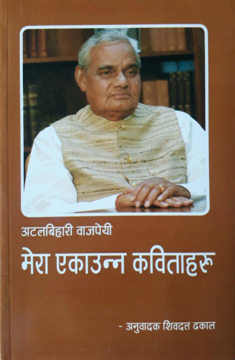 2/8. वरिष्ठ नेपाली साहित्यकार श्री शिव दत्त ढकाल ने स्वर्गीय श्री अटल बिहारी वाजपेयी की 51 कविताओं का नेपाली में अनुवाद किया जो भारतीय राजदूतावास, काठमांडू द्वारा आयोजित विश्व हिंदी दिवस के कार्यक्रम में जारी की गईं। #WordOfHindi #HindiDiwas #HindiDiwas2020  #Hindi https://t.co/SVKbAXWdEI