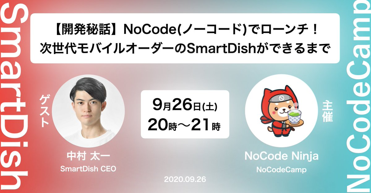 【開発秘話】NoCode(ノーコード)でローンチ!次世代モバイルオーダーのSmartDishができるまで。無料オンラインイ...