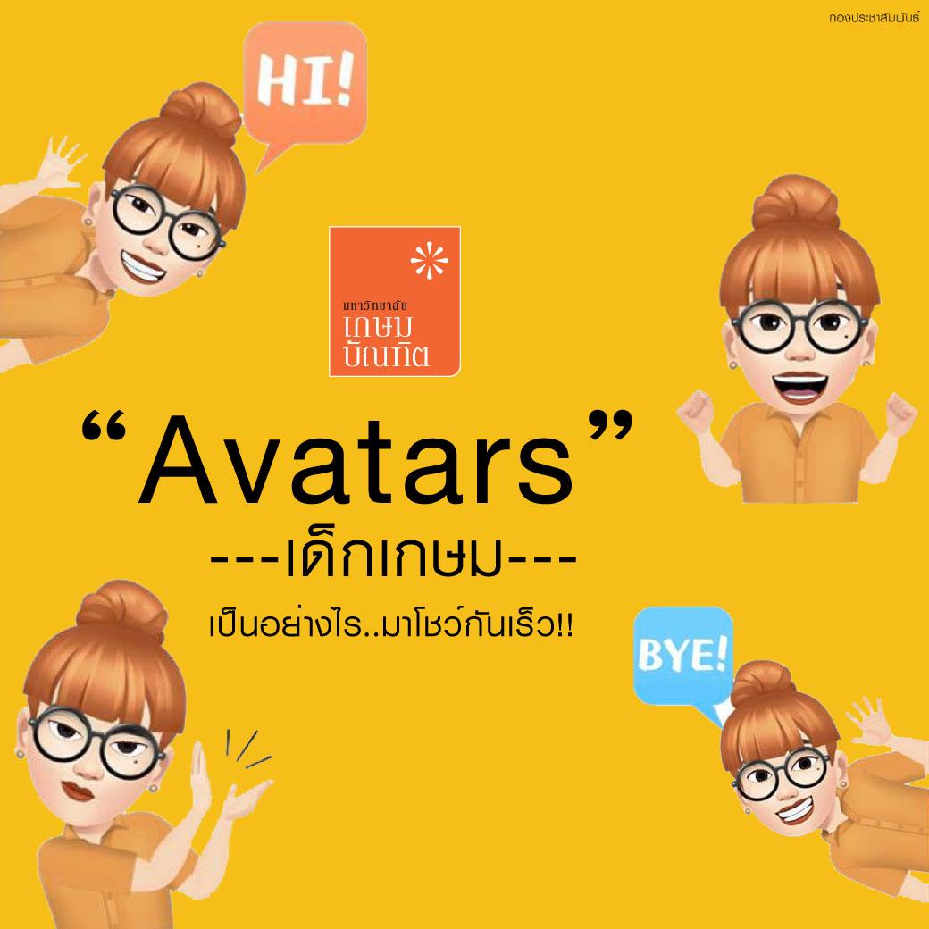 #Avatars ของเราก็ประมาณนี้แหละเจ้า..ว่าซั่น!😏 แล้วของ #เด็กเกษม เป็นอย่างไร..เอามาโชว์กันเร็ว😘 #FacebookAvatars #มาเล่นกันเถอะ วิธีสร้างอวาตาร์ ในแอปFacebook บน iOS หรือ Android▶️ไปที่