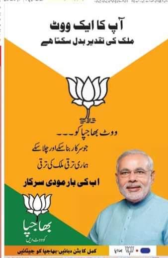 Urdu Herike ಅಂದ್ರೆ ಇದೇನಾ????