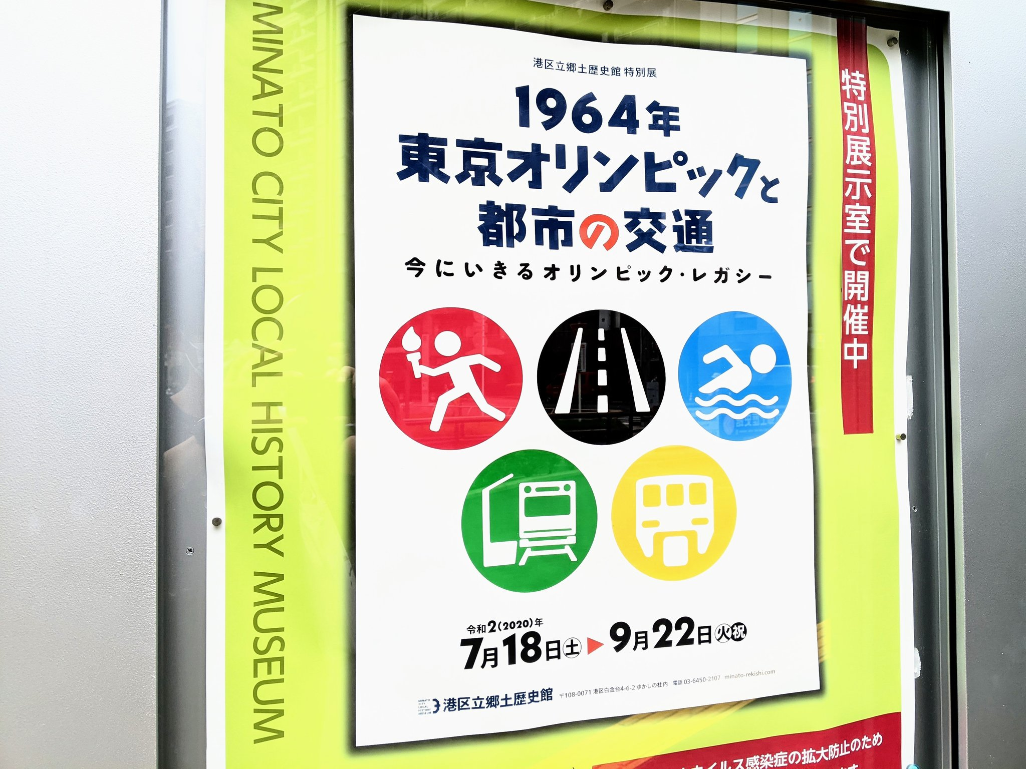 1964年 東京オリンピックと都市の交通