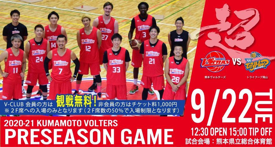 2020年9月22日(火)  12:30 OPEN  15:00 Tip Off  PRESEASON GAME  熊本ヴォルターズ VSトライフープ岡山  いよいよはじまりますね✨ 盛り上がるよう頑張っていきます🔥制限ある中ですが盛り上がっていきしょう💫  よろしくお願いします✨  #bleague #basketball  #熊本ヴォルターズ https://t.co/JB4QjDb8tB