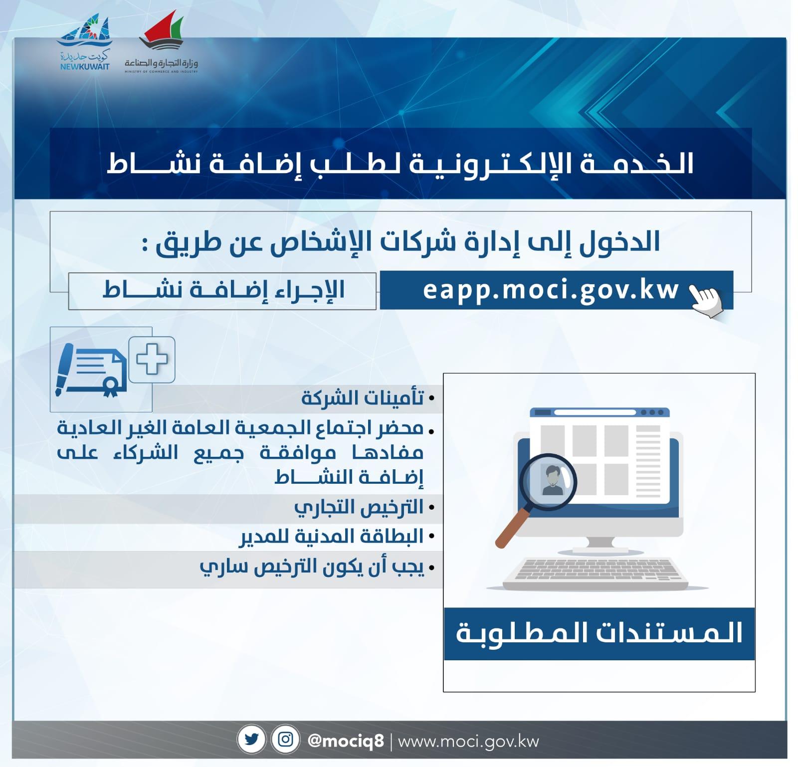 وزارة التجارة Twitterissa خطوات الخدمة الإلكترونية لطلب إضافة نشاط