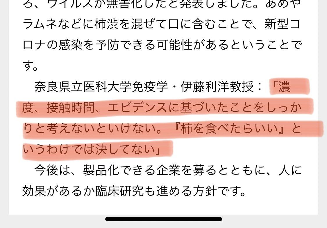 RT @pukariwhite: 大事なところなので線をひきました  「柿渋」がコロナ無害化と発表 奈良県立医科大学...