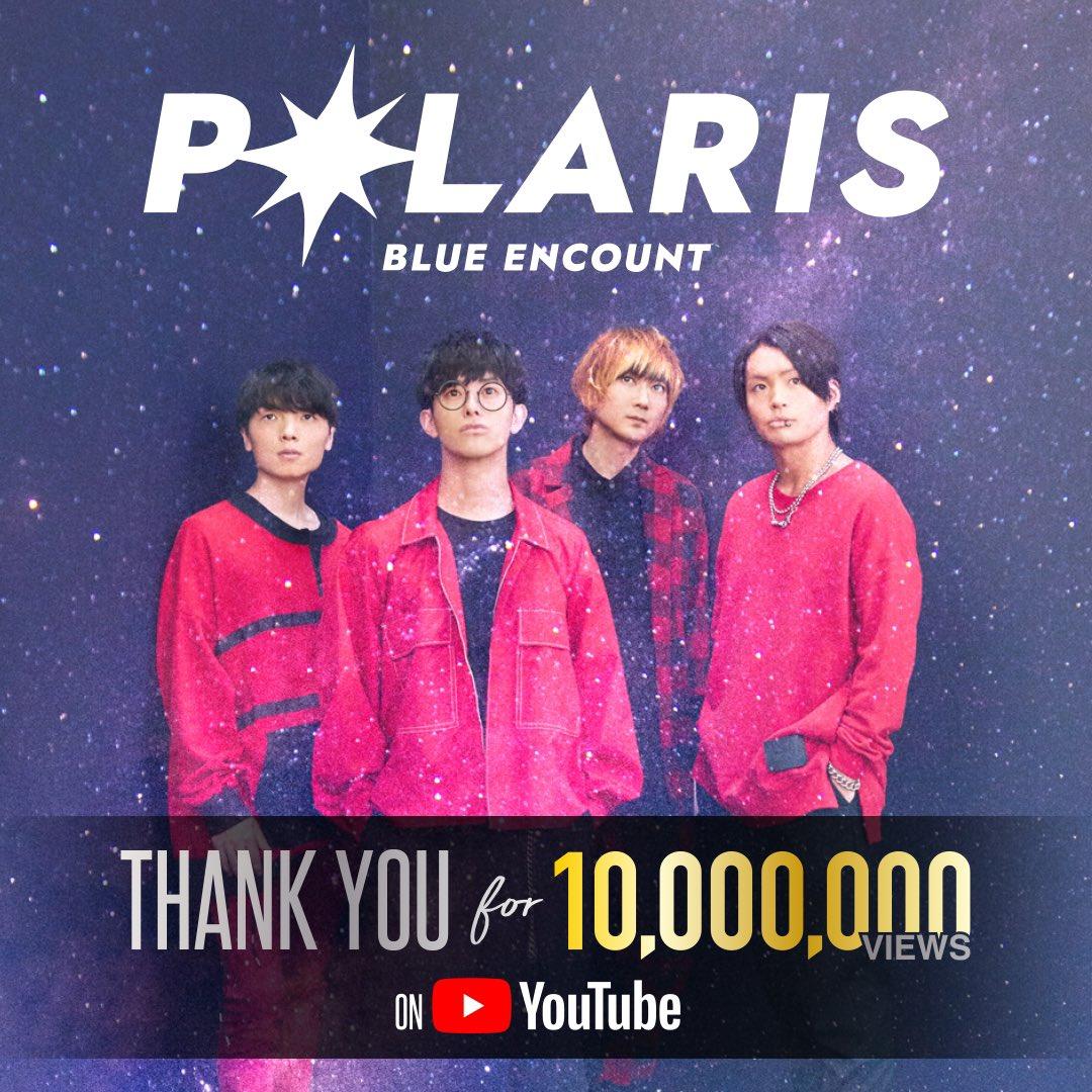 【㊗️ありがとう㊗️】BLUE ENCOUNT「ポラリス」MV再生回数🎉1000万回突破🎉たくさんの方に届いて嬉しいです!まだまだ届きますように😊🙏🎥MV🎧配信#ヒロアカ #ブルエン