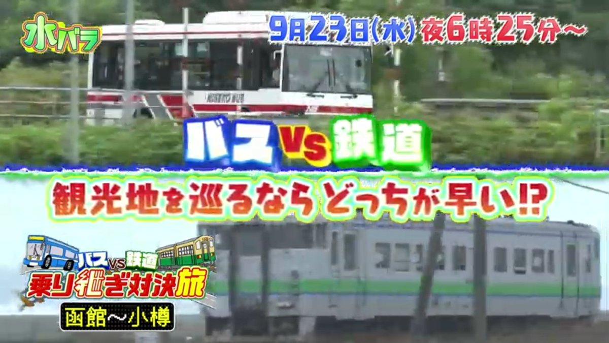 路線 ローカル 旅 鉄道 乗り継ぎ バス 対決 バラ 3 水 vs