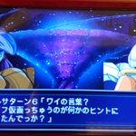 Image for the Tweet beginning: ナイフ仮面(笑) アルテアさんの言われよう  #スーパーロボット大戦MX