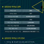 Image for the Tweet beginning: AntNet (ATT) will be listed