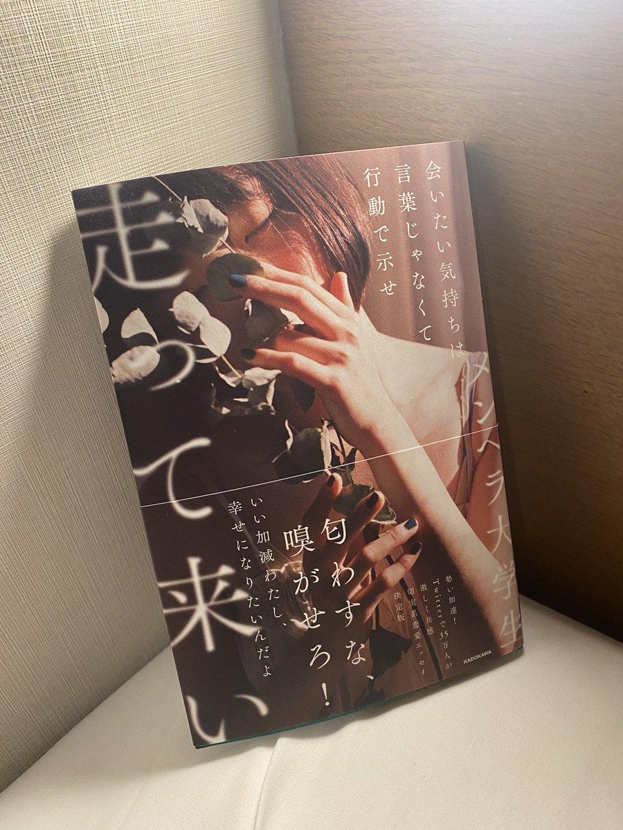 3冊目、メンヘラの人以外にも読んで欲しい