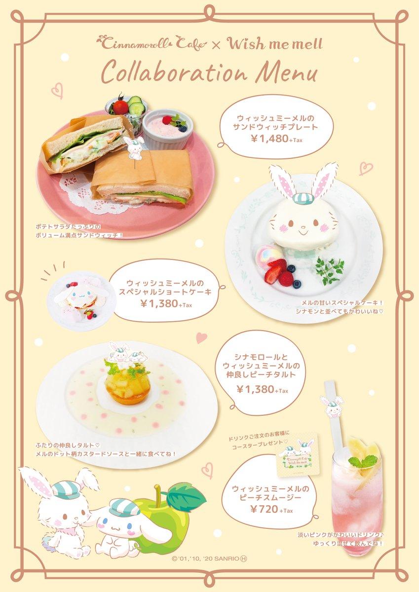 Cinnamoroll Cafe × Wish me mell  シナモロールカフェ両店にて 9/18(Fri)〜10/18(Sun) ウィッシュミーメルコラボを 開催致します💌💭  かわいいコラボレーションメニューが期間限定で登場🍴🍑 カフェ仕様のふたりが皆様のご来店をお待ちしております♡  限定グッズは明日ツイート致します🔍️ https://t.co/4LYnuUSgEr