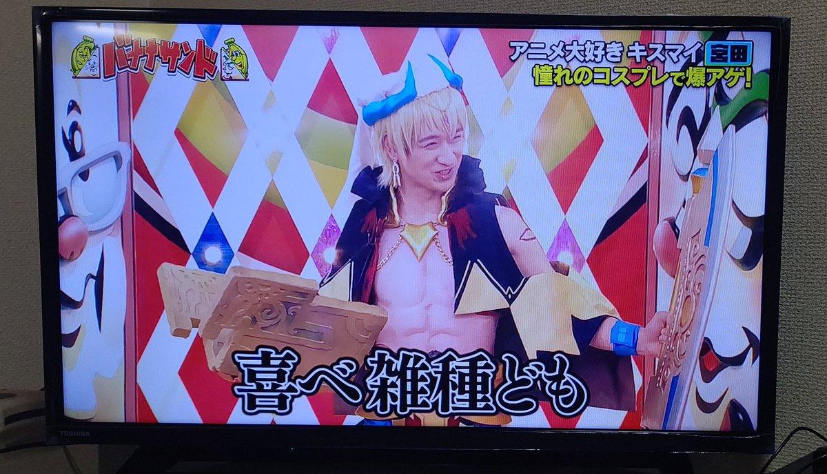 芸能人がコスプレしてると「ビジネスかな?」って思う事があるけど、宮田君がギルガメッシュのコスプレしてると嬉しい感じがする