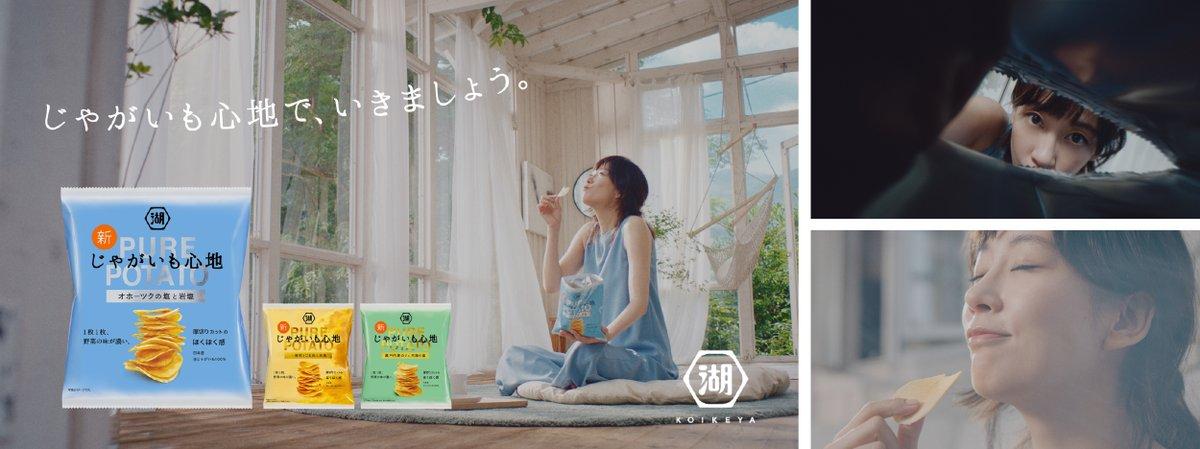 あふれ出る「素」の表情で、水川あさみさんが「関西弁」をCM初披露!1枚のチップスを食べる姿を迫力満点のスペクタ...