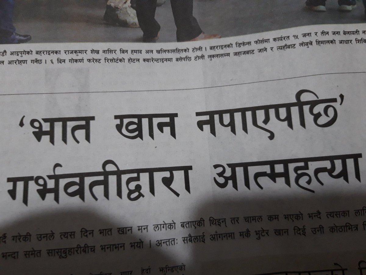 अब नेपालमा मेराे शासनकालमा गर्भवती नारीबाहेक काेही पनि भाेकले मर्ने छैन। - प्रधानमन्त्री खड्गप्रसाद शर्मा अाेली https://t.co/JSIvQFcIVD