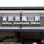 阪急嵐山駅の駅名表示。よーく見ると、あのすみっコぐらしのキャラクターが!