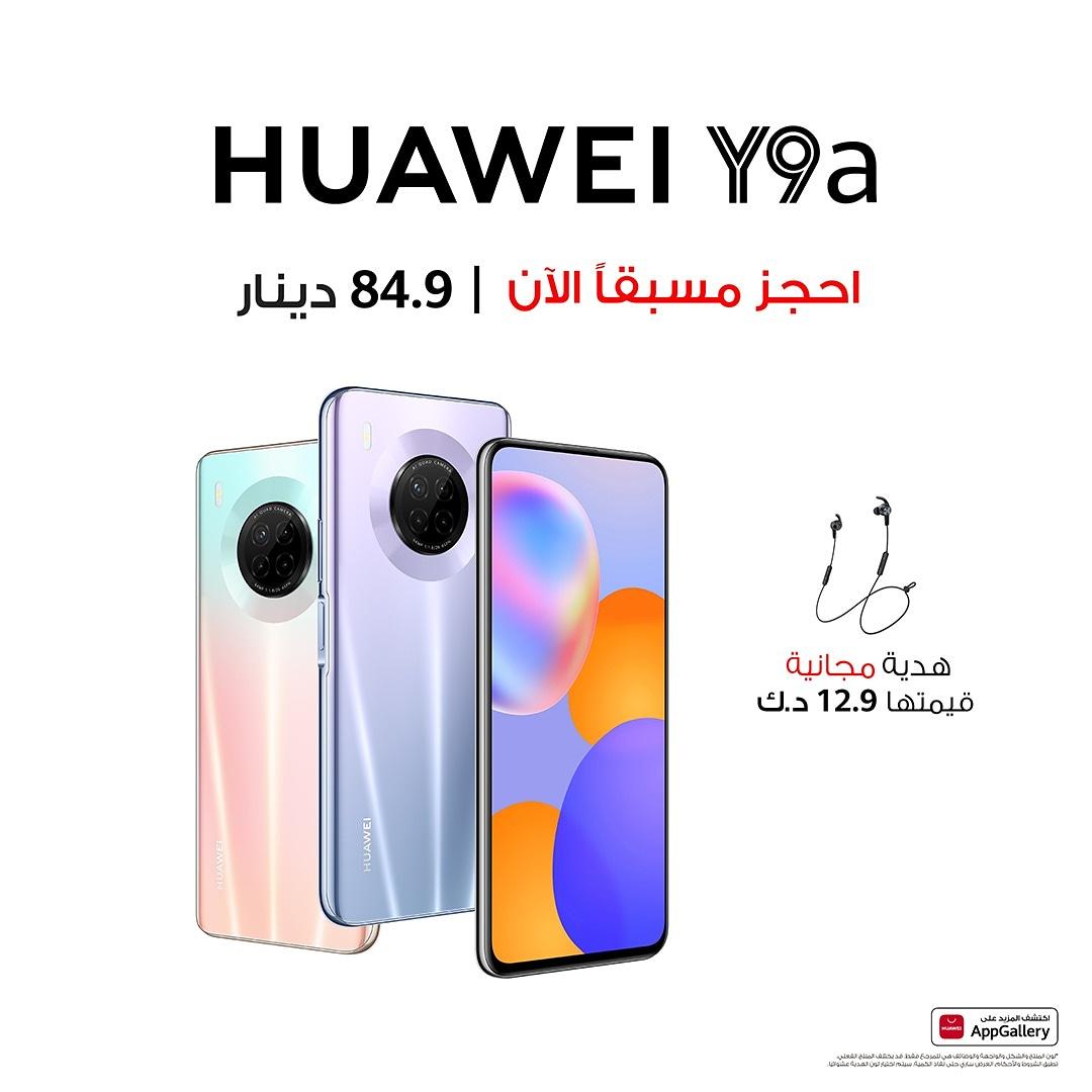احجز HUAWEI Y9a الآن مقابل 84.9 د.ك واحصل على هدية مجانية بقيمة 12.9 د.ك.  استمتع بشاشة عرض FullView مذهلة 6.63