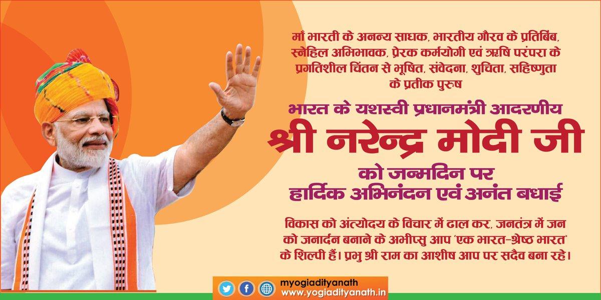 अंत्योदय से राष्ट्रोदय की संकल्पना को साकार करते यशस्वी प्रधानमंत्री श्री @narendramodi जी को जन्मदिन की शुभकामनाएं। प्रभु श्री राम की कृपा से आप,इसी प्रकार एक भारत-श्रेष्ठ भारत के दिव्य ध्येय की ओर बढ़ते हुए माँ भारती को गौरवभूषित करते रहें। दीर्घायुरारोग्यमस्तु। सुयश: भवतु।