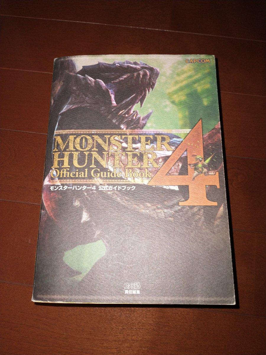 モンスターハンター、ポケットモンスター、どうぶつの森の攻略本の事をうちでは『読める凶器』と呼んでいます。 #攻略本 #ゲーム #モンスターハンター #ポケモン #どうぶつの森