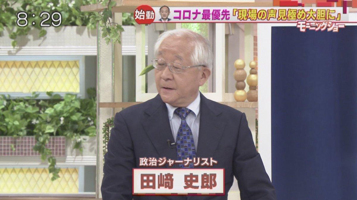 ショー 田崎 モーニング