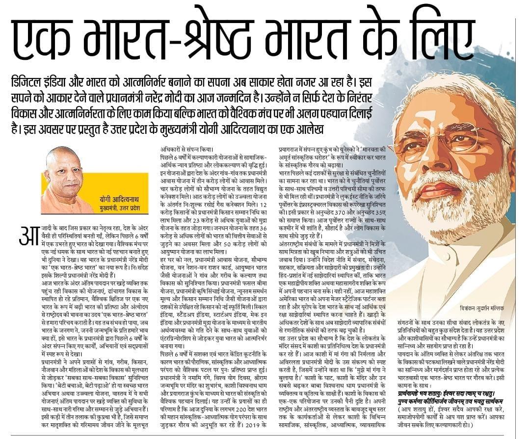 डिजिटल इंडिया और आत्मनिर्भर भारत बनाने का सपना अब साकार होता नजर आ रहा है। इस सपने को आकार देने वाले आदरणीय प्रधानमंत्री श्री @narendramodi जी का आज जन्मदिन है। पढ़ें मेरा लेख....