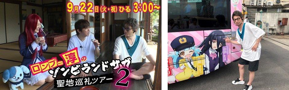 特別番組「ロンブー淳のゾンビランドサガ聖地巡礼ツアー2」が9月22日にTVQ九州放送&公式YouTubeで放送決定!