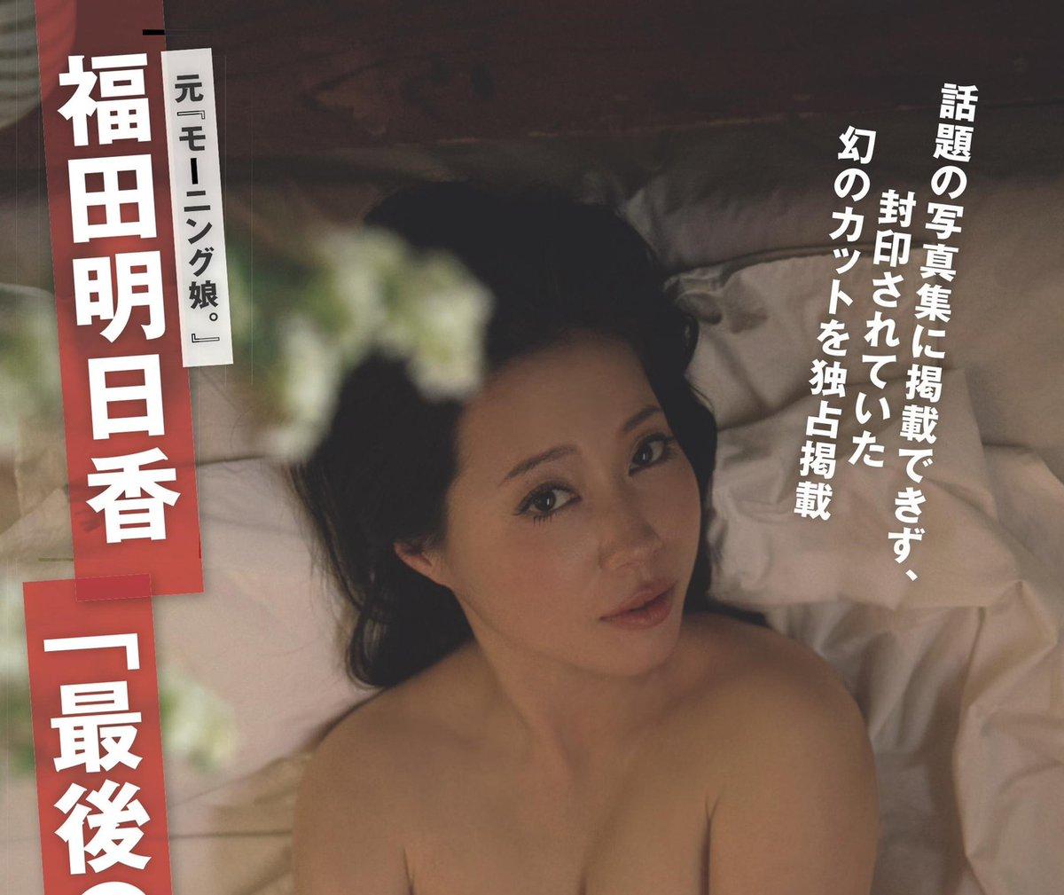 福田明日香ヌード画像 元モー娘。福田明日香の告白「それでも衝撃写真集に挑んだワケ」