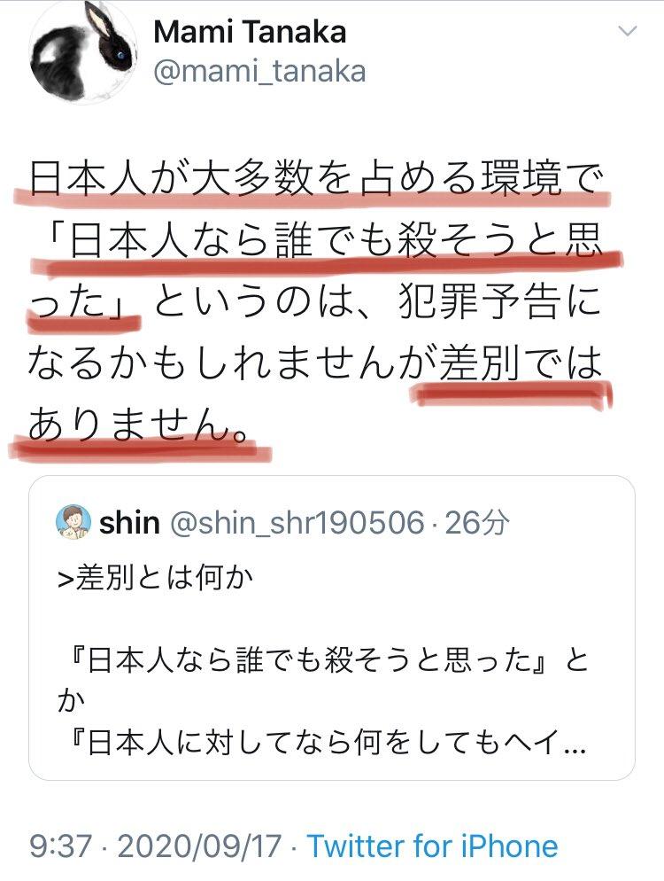 @mami_tanaka 詭弁です  その理屈だと 『黒人国家では黒人が多数派で国家権力も掌握しているから、黒人に何をしても黒人差別にならない』が成立する  『韓国では韓国人が多数派権力者だから韓国人に何をしても差別にならない』も成立  あり得ません #差別主義者 は貴方だ #左翼による日本人差別正当化に抗議します https://t.co/3v70Wq0IP4
