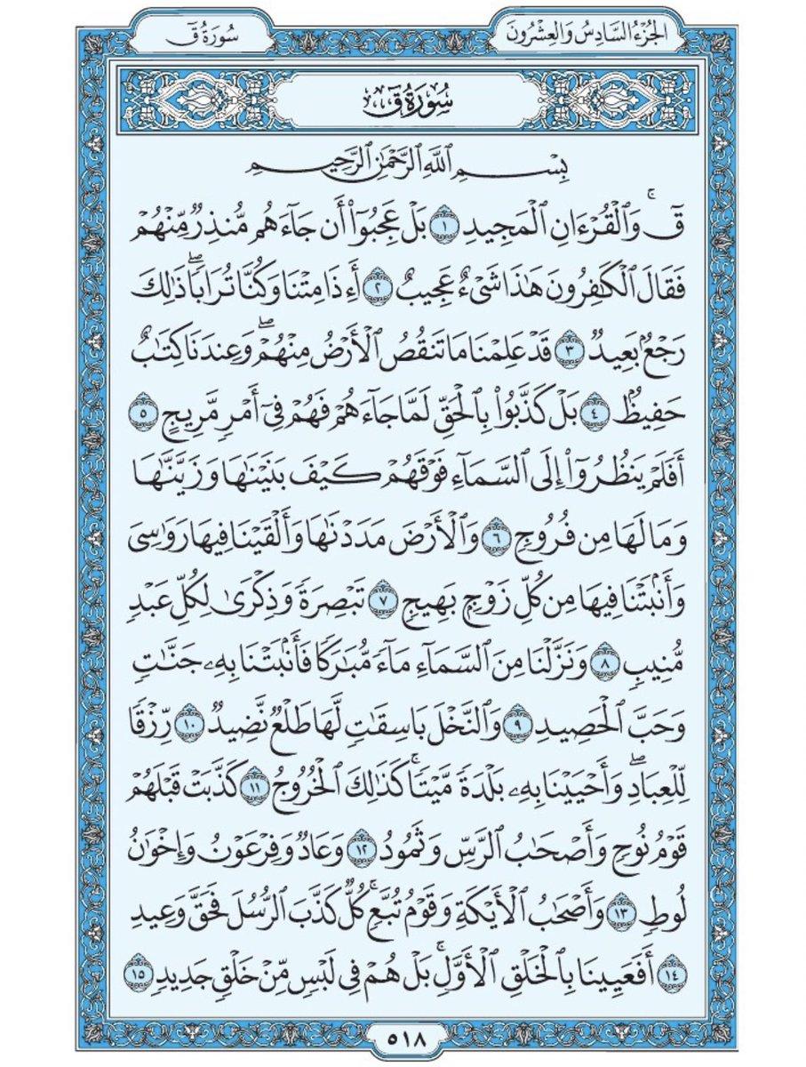 صفحة من القرآن يومياً كفيلة بأن تبعدك عن هجره  سورة ق من الآية ١ الى الآية ١٥ https://t.co/rVnwR2m6Wd