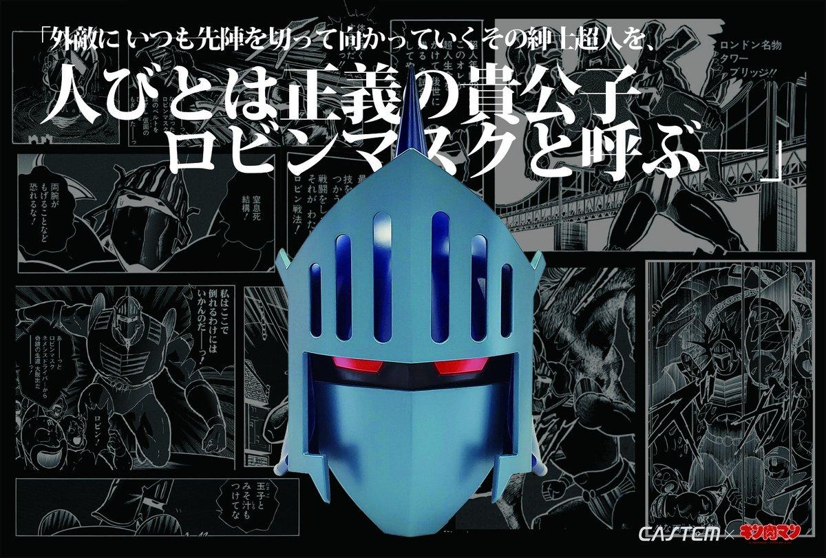 ついに一般販売、実物大「ロビンマスク」!!! 特別カラーVer.鋼製1/1スケール重量は7kg!!